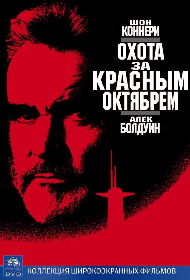 Охота за «Красным Октябрем» / The Hunt for Red October (1990) смотреть онлайн