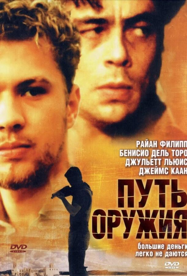 Путь оружия / The Way of the Gun (2000)