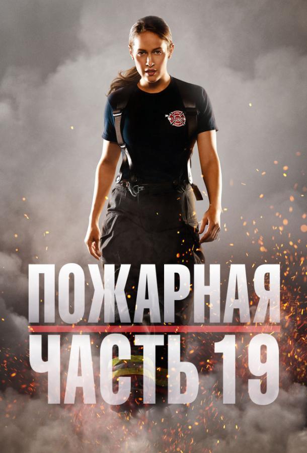 Пожарная часть 19(2018)