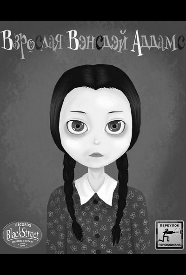 Взрослая Вэнсдэй Аддамс / Adult Wednesday (2013)