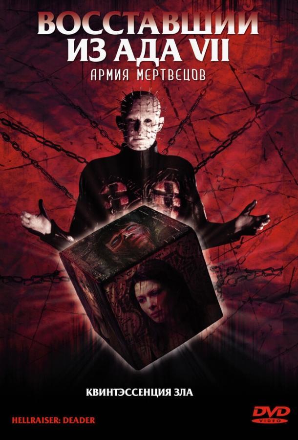 Восставший из ада 7: Армия мертвецов / Hellraiser: Deader (2003)