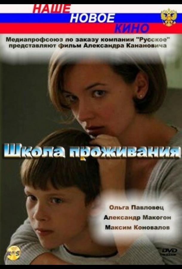 Школа проживания (2010)