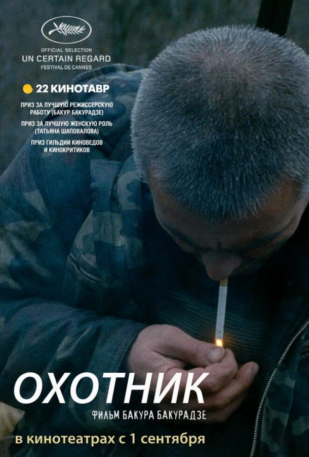 Охотник (2010)