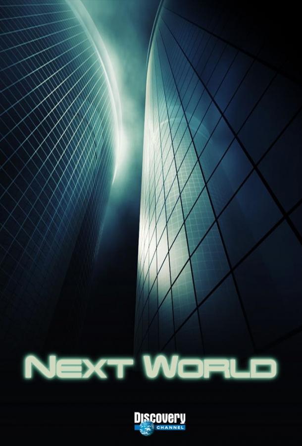 Новый мир / NextWorld (2008)