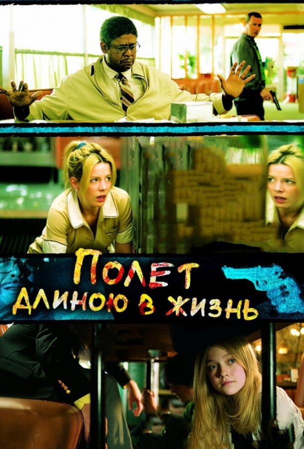 Полет длиною в жизнь (2008)