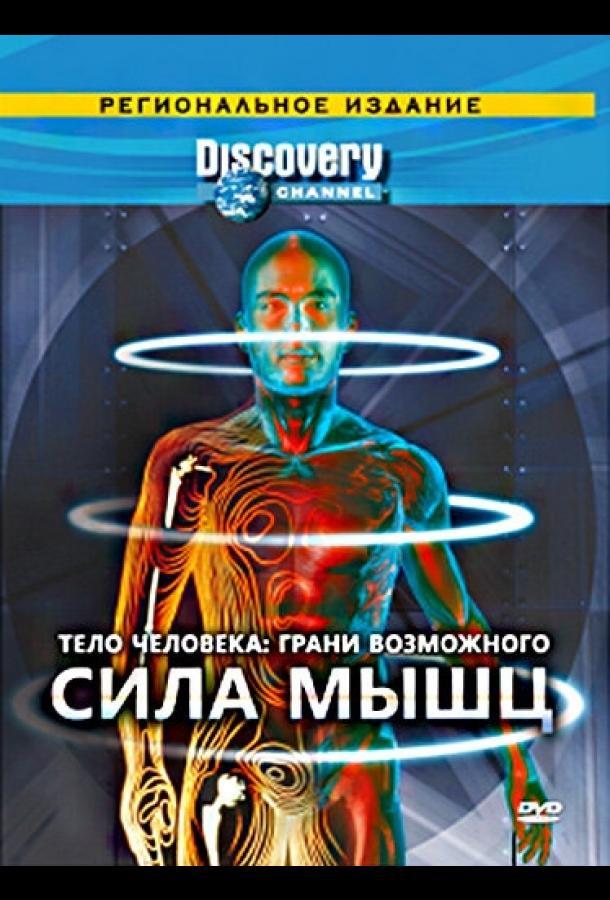 Тело человека. Грани возможного / Human Body: Pushing the Limits (2008)