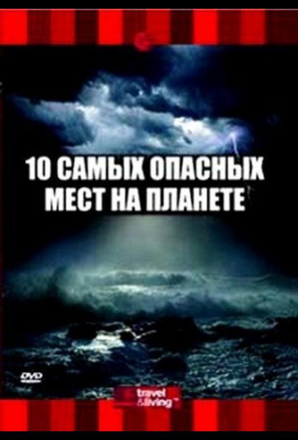 10 самых опасных мест на планете / Top Ten Places to Brave Mother Nature (2003)