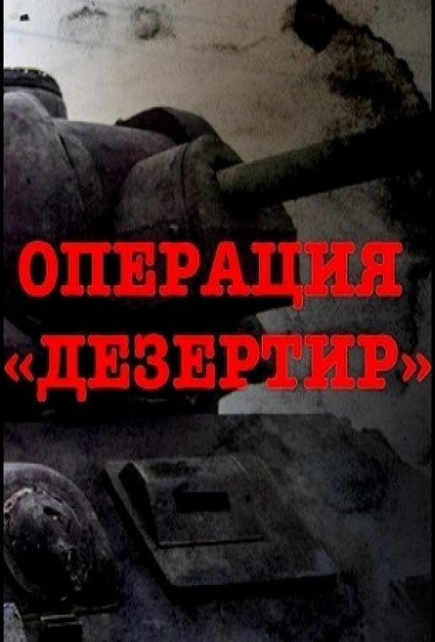 """Сериал Операция """"Дезертир"""" (2020) смотреть онлайн 1 сезон"""