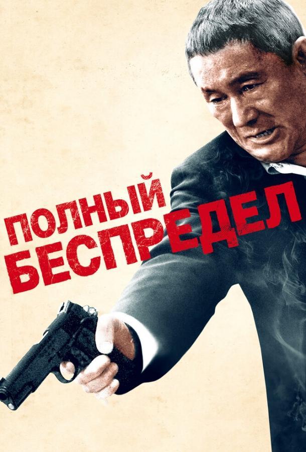 Полный беспредел (2012)