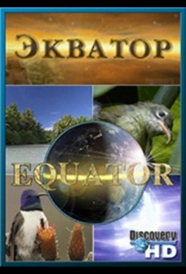 Экватор / Equator (2006)