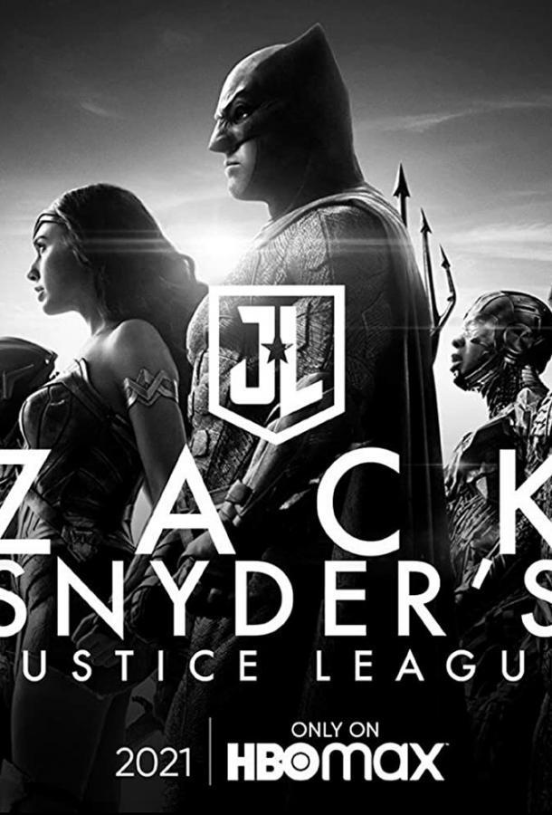 Лига Справедливости Зака Снайдера (2021) смотреть бесплатно онлайн