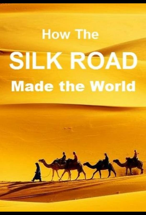 Шелковый путь между Востоком и Западом / How the Silk Road Made the World (2019)