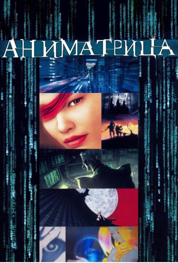 Аниматрица / The Animatrix (2003)