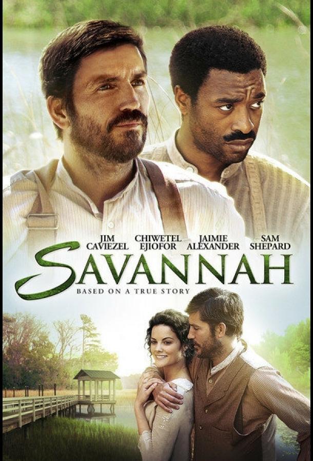 Саванна / Savannah (2013)
