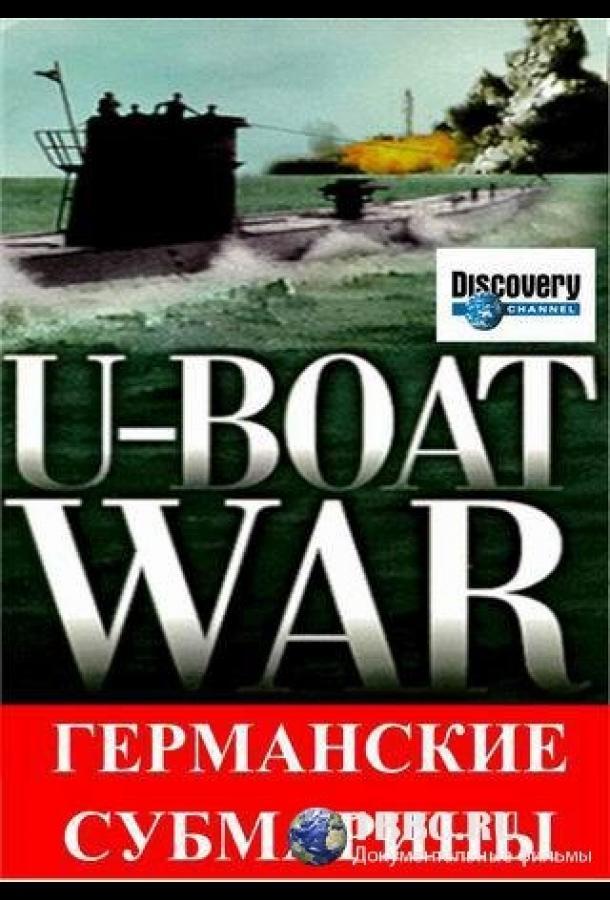 Германские субмарины / U-Boat War (1997)