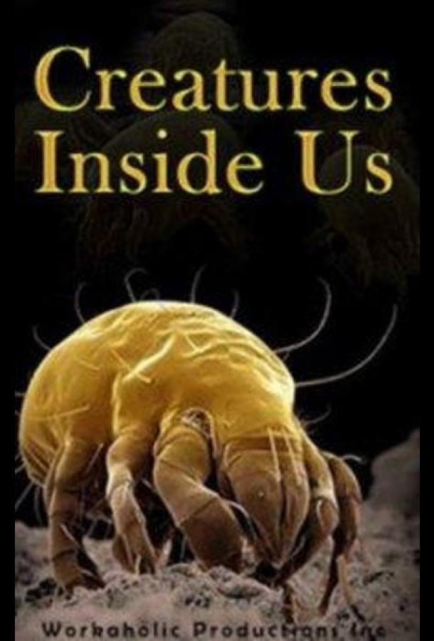 Существа внутри нас / Creatures Inside US (2010)