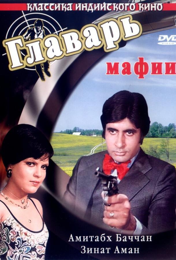 Главарь мафии (1978)
