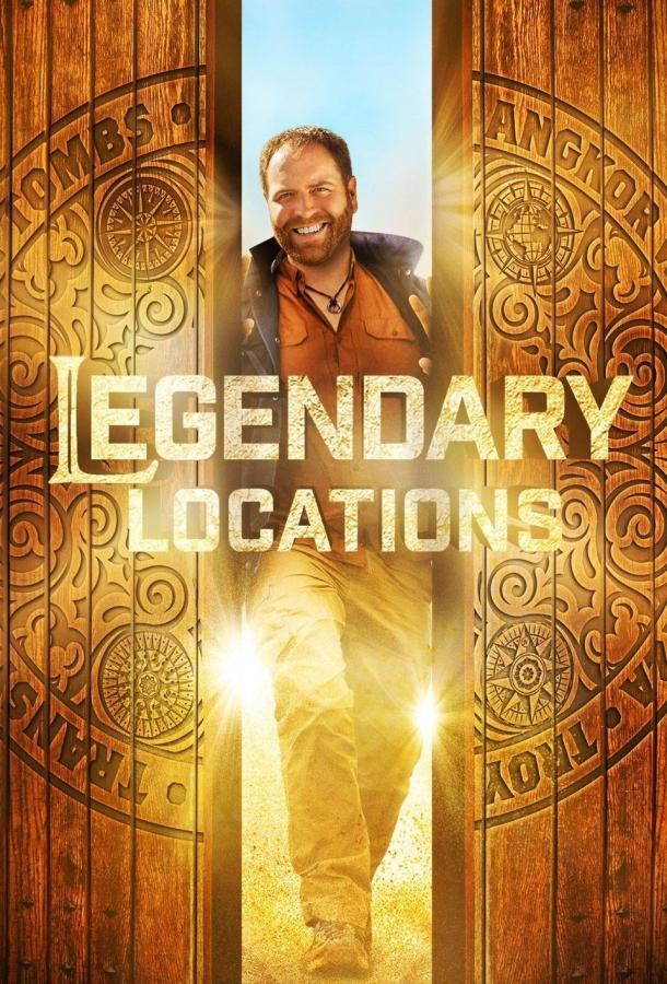 Легендарные места / Legendary Locations (2017)