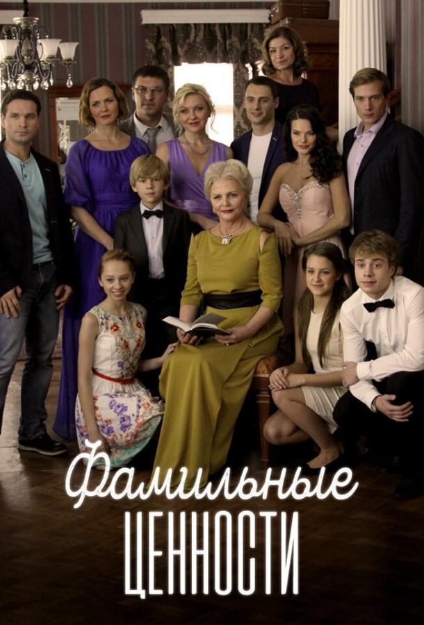 Фамильные ценности (2015)