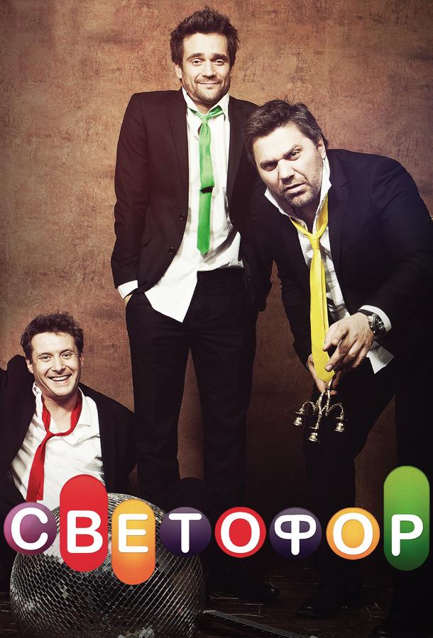 Светофор (2011)