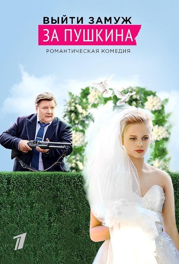 Выйти замуж за Пушкина  (2016) 1 сезон 8 серия.