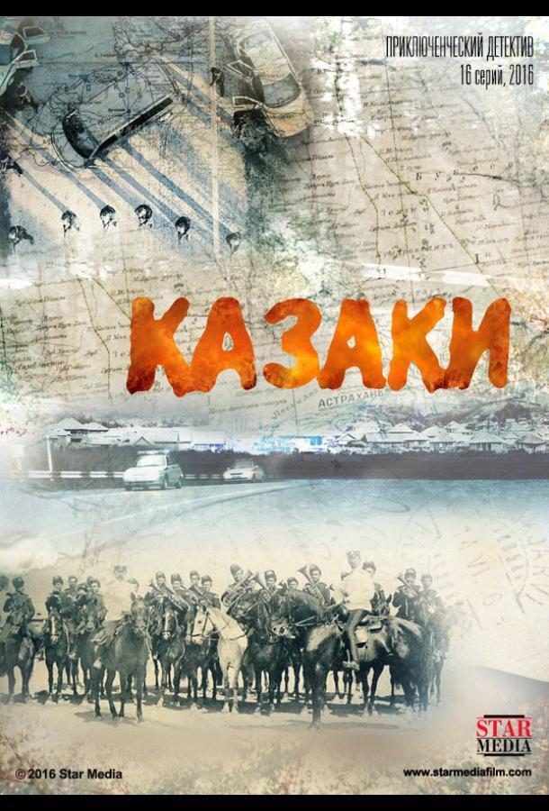 Казаки (2016) смотреть онлайн