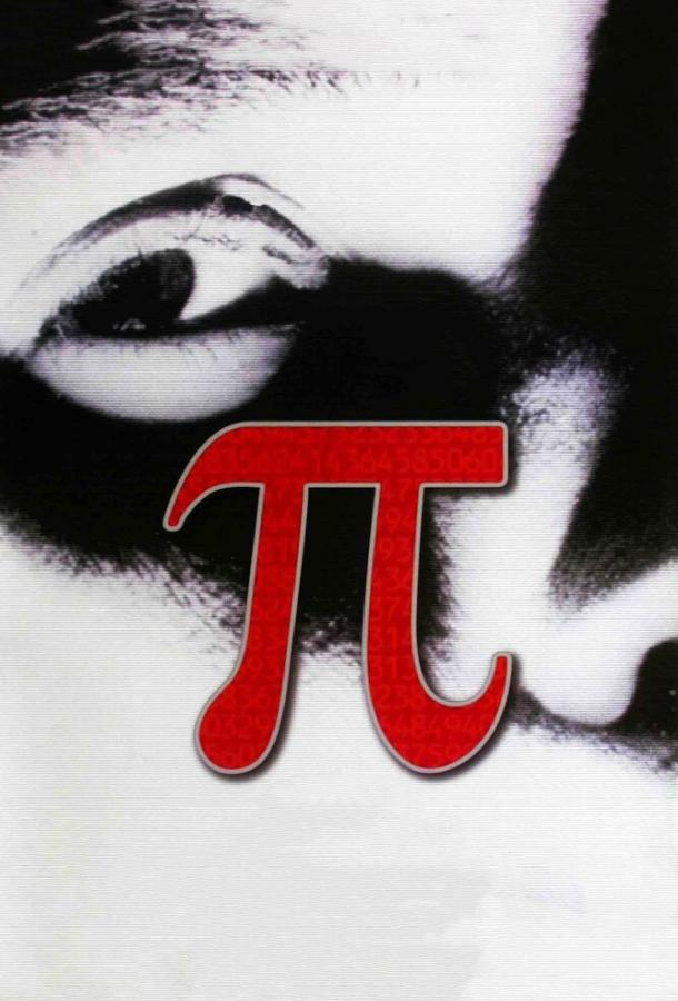 Пи / Pi (1997)
