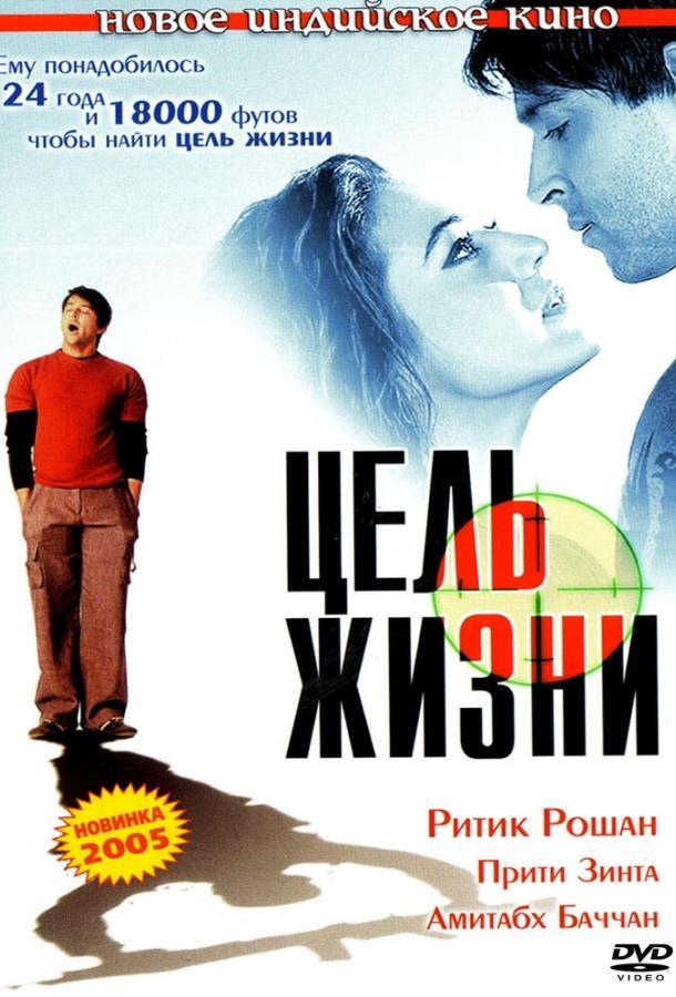 Цель жизни (2004)