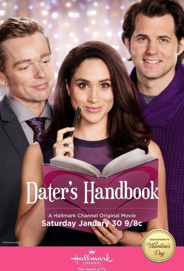 Как найти мужа / Dater's Handbook (2016)