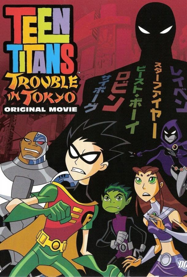 Юные Титаны: Происшествие в Токио / Teen Titans: Trouble in Tokyo (2006)