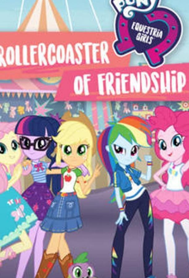 Моя маленькая пони Эквестрия Девушки американские горки дружбы / My Little Pony Equestria Girls Rollercoaster of Friendship (2018)