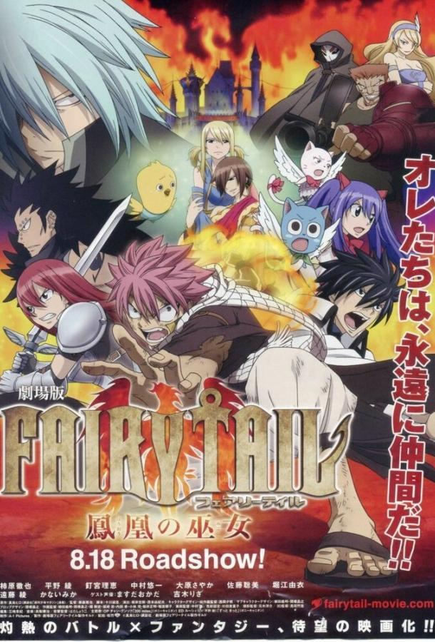Сказка о хвосте феи: Жрица Жар-птицы / Gekijouban Fairy Tail: Houou no miko (2012)