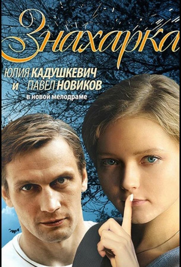 Знахарка (2012) смотреть онлайн 1 сезон все серии подряд в хорошем качестве
