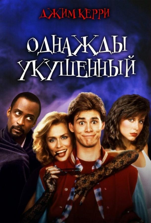 Однажды укушенный / Once Bitten (1985)