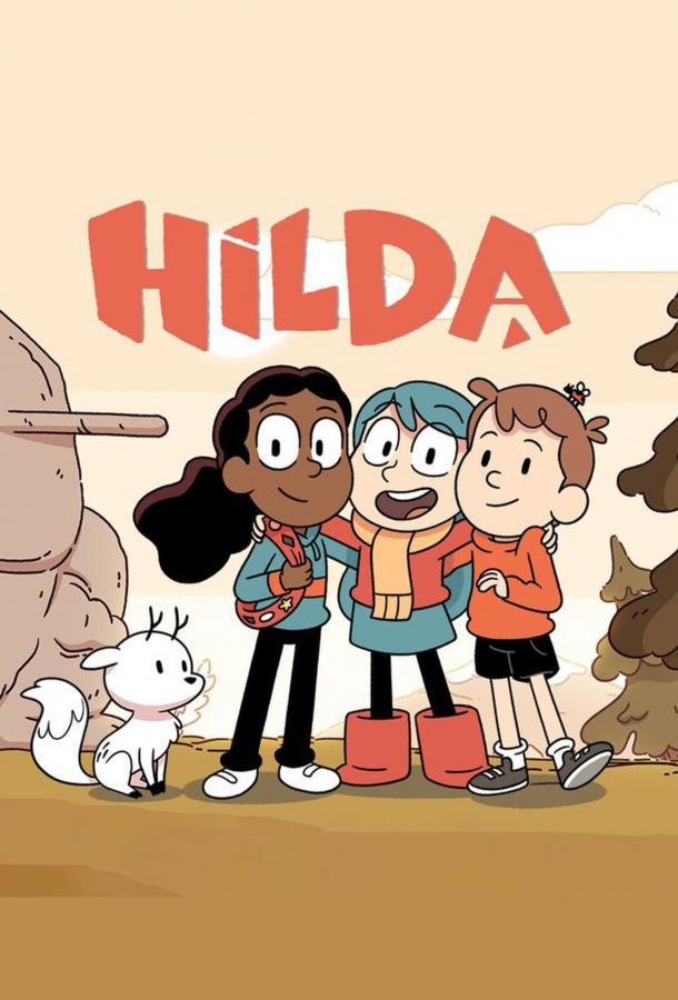 Хильда 2018 смотреть онлайн 2 сезон все серии подряд в хорошем качестве