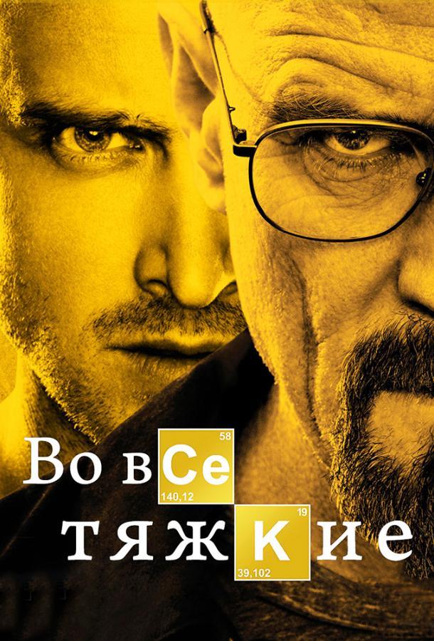 Во все тяжкие (2008)