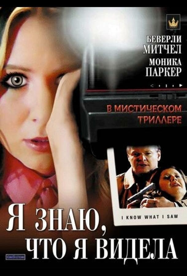 Я знаю, что я видела / I Know What I Saw (2007)