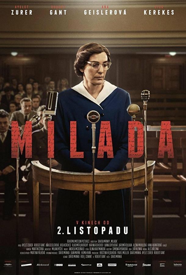 Милада / Milada (2017)