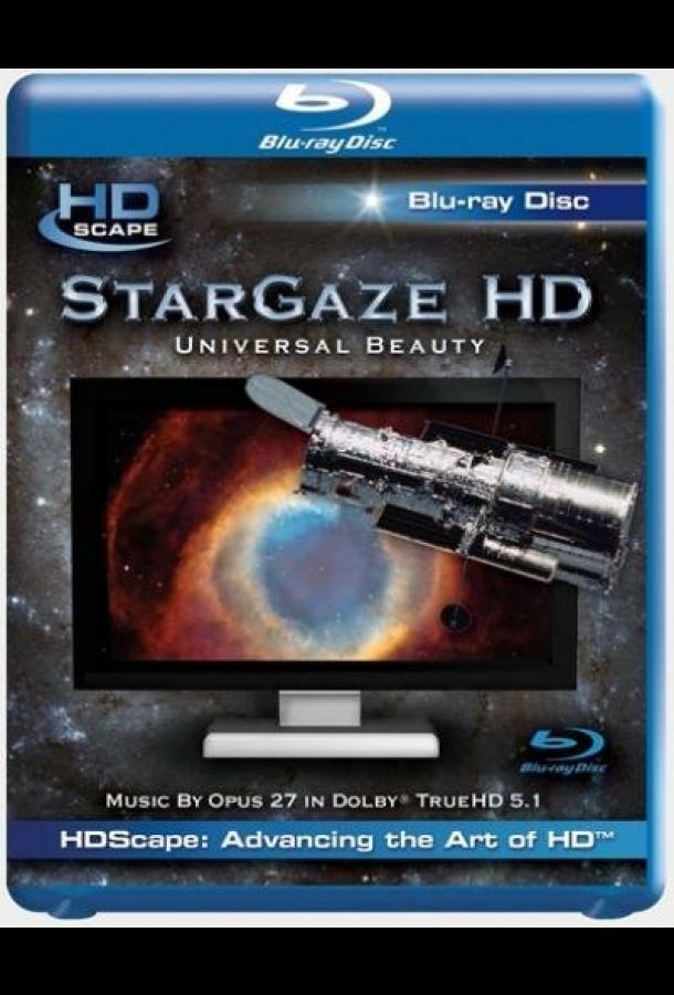 Вселенная глазами телескопа Хаббл / HDScape StarGaze HD: Universal Beauty (2008)