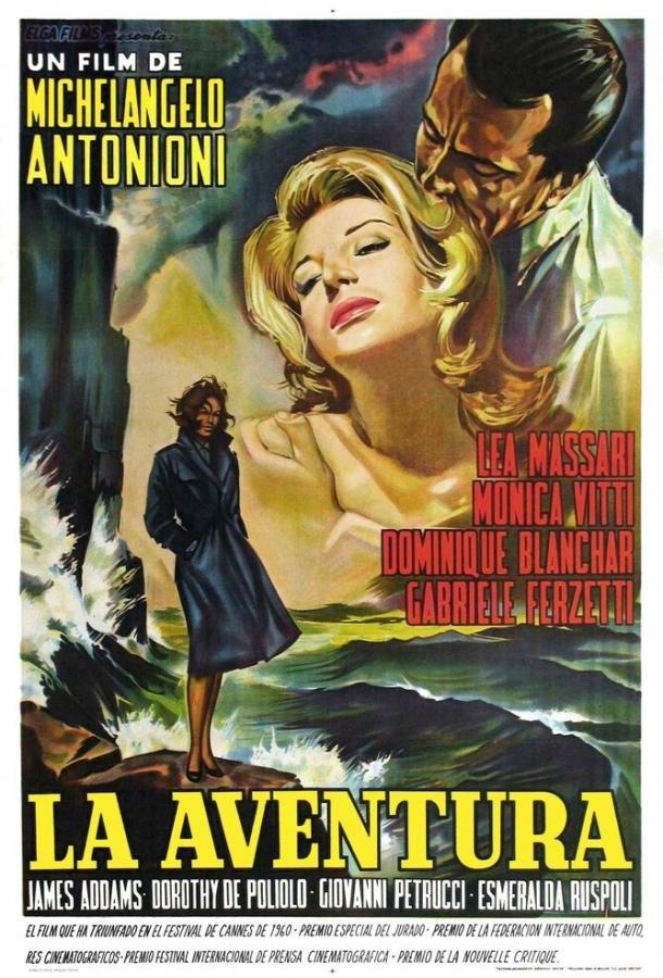 Приключение (1960)