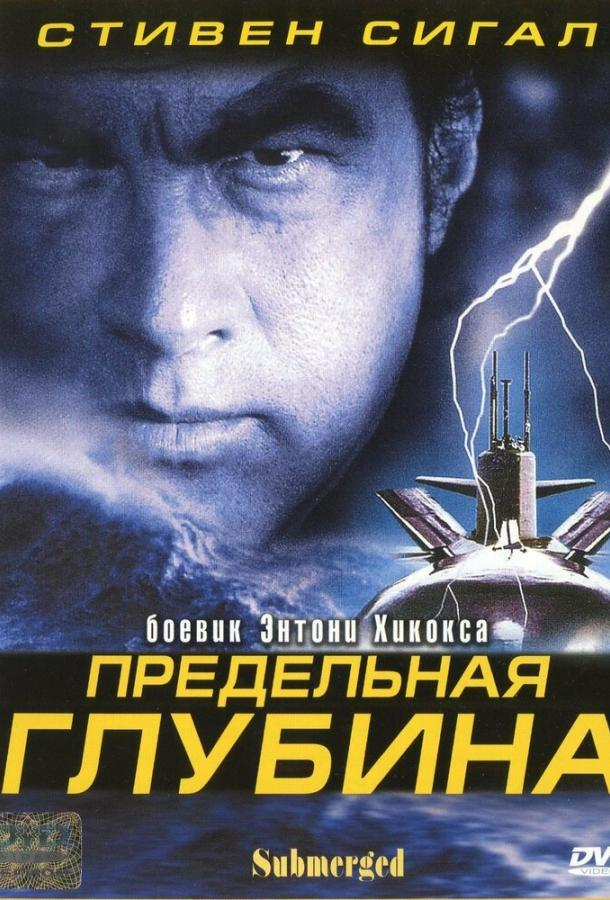Предельная глубина (2005)
