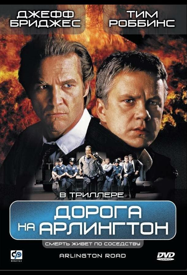 Дорога на Арлингтон / Arlington Road (1998)