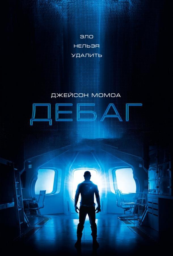 Дебаг (2014)