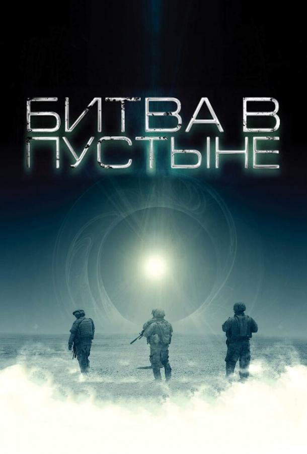 Битва в пустыне / The Objective (2008)