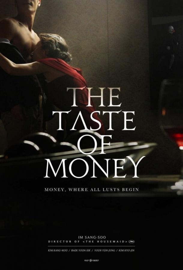 Вкус денег / Donui mat (2012)