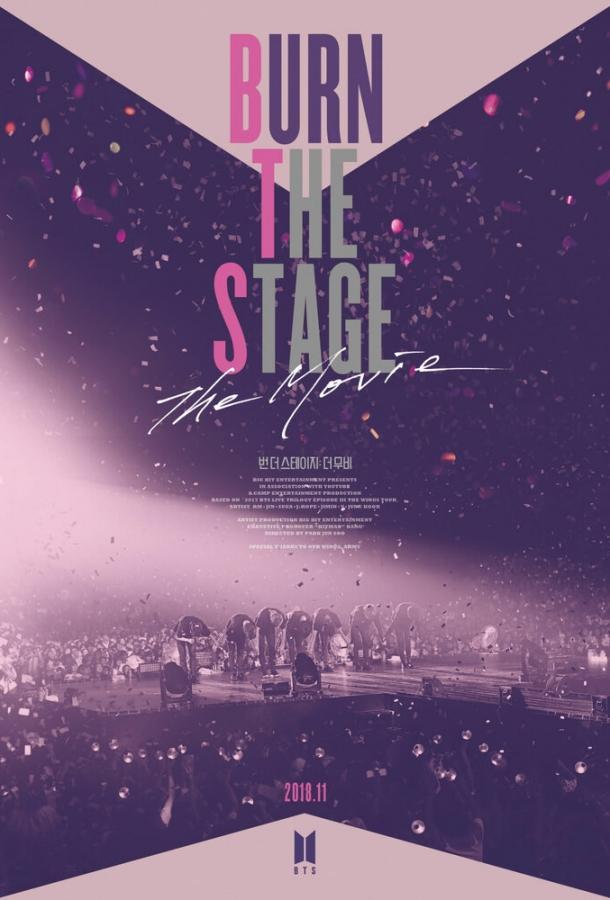 Выжги сцену: Фильм / Burn the Stage: The Movie (2018)