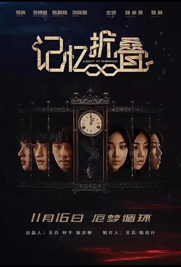 Потерявшиеся в ленте Мёбиуса / Ji yi zhe die (2018)