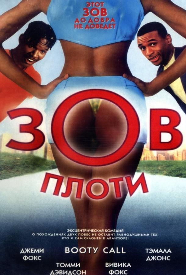 Зов плоти / Booty Call (1997)
