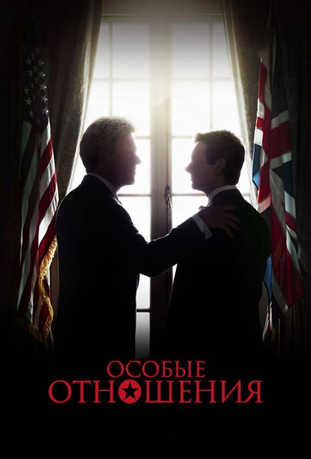 Особые отношения / The Special Relationship (2010)