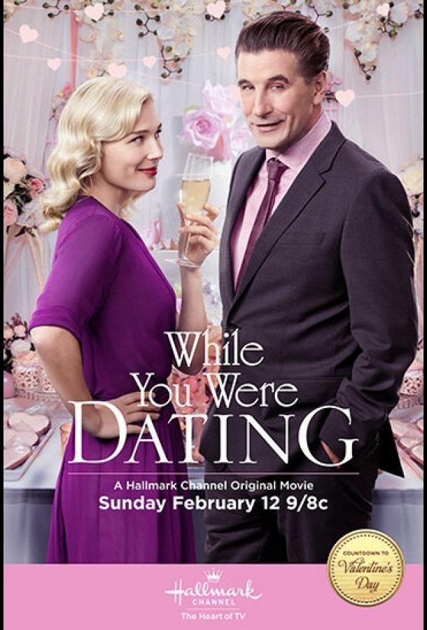Пока ты ходил на свидания / While You Were Dating (2017)